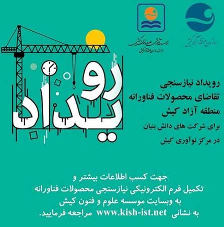 فراخوان رویداد نیازسنجی تقاضای محصولات فناورانه منطقه آزاد کیش