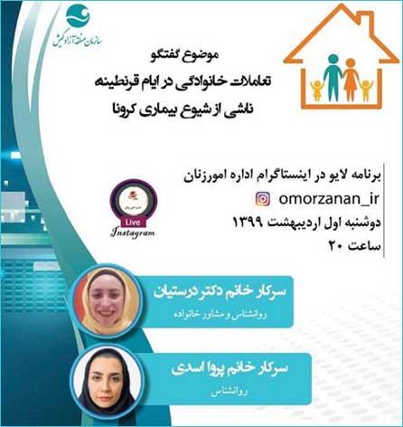 برنامه آموزشی زنده با موضوع تعاملات خانوادگی در ایام قرنطینه در کیش