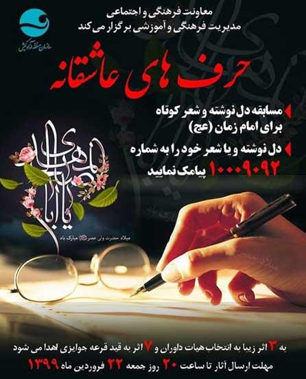 مسابقه دل نوشته و شعر کوتاه برای امام زمان (عج) در کیش