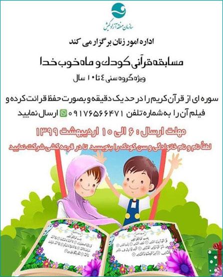 مسابقه قرآنی کودک و ماه خوب خدا در کیش