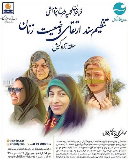 فراخوان طرح پژوهشی تنظیم سند ارتقای وضعیت زنان منطقه آزاد کیش