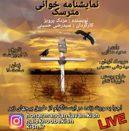 نمایشنامه خوانی مترسک در کیش