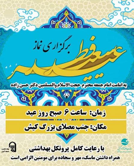 نماز عید سعید فطر در کیش