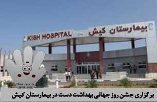 برگزاری جشن روز جهانی بهداشت دست در بیمارستان کیش