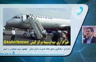 برقراری پرواز شرکت های هواپیمایی مجوزدار به کیش از بیست اردیبهشت