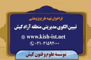 فراخوان طرح پژوهشی تبیین الگوی مدیریتی منطقه آزاد کیش