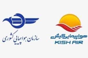 اعطای مجوز آموزش های الکترونیک به شرکت هواپیمایی کیش