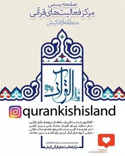 مرکز فعالیت های قرآنی کیش