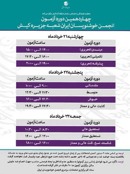 چهاردهمین دوره امتحانات سراسری انجمن خوشنویسان ایران شعبه کیش