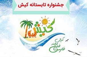 آغاز به کار بیست و سومین جشنواره تابستانی کیش