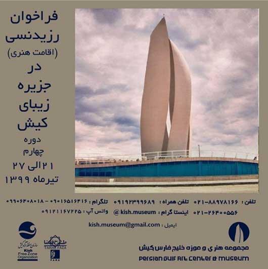 فراخوان رزیدنسی مجموعه هنری و موزه خلیج فارس کیش در تابستان ۱۳۹۹