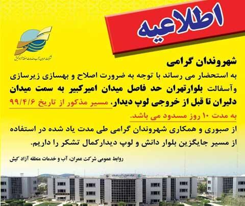 طرح اصلاح و بهسازی آسفالت بلوار تهران کیش