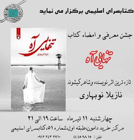 جشن معرفی و امضای کتاب تنهایی آه در کیش