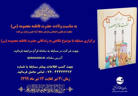 مسابقه نگاهی به زندگی حضرت معصومه (س) در کیش