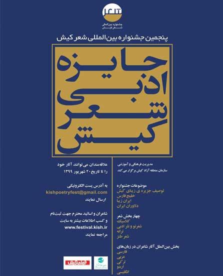 پنجمین جایزه ادبی شعر کیش