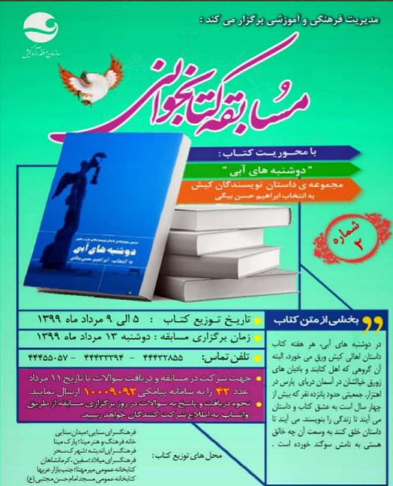 مسابقه کتابخوانی در کیش با محوریت کتاب دوشنبه های آبی