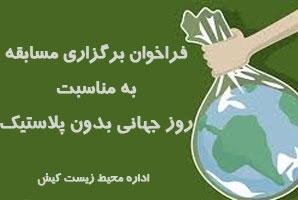 فراخوان اداره محیط زیست کیش برای برگزاری مسابقه روز جهانی بدون پلاستیک