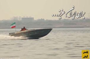 برای ایران عزیز