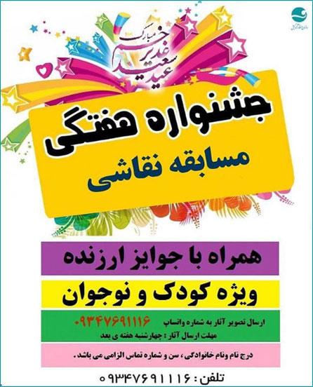 جشنواره هفتگی مسابقه نقاشی در کیش – هفته ششم