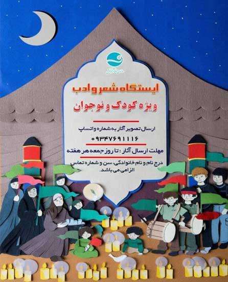 هفته نهم ایستگاه شعر و ادب کودکانه در کیش