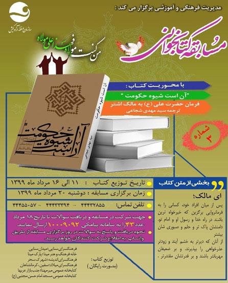 مسابقه کتابخوانی در کیش با محوریت کتاب آن است شیوه حکومت