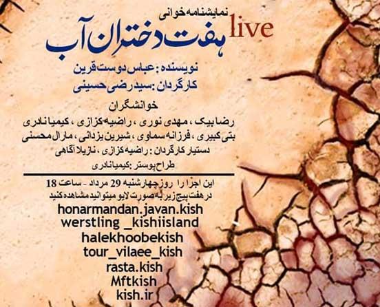 نمایشنامه خوانی هفت دختران آب در کیش