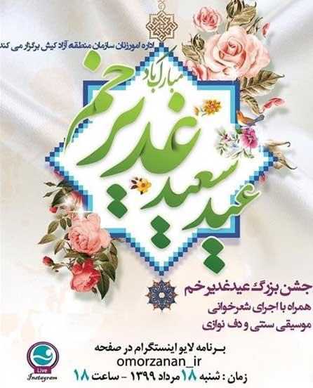 جشن مجازی عید غدیر خم در کیش