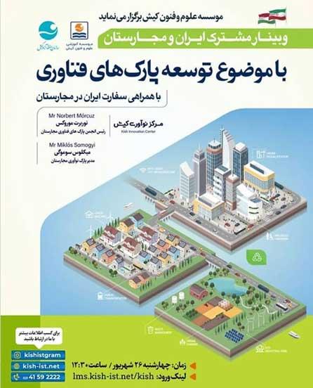 وبینار مشترک ایران و مجارستان با موضوع توسعه پارک های فناوری در کیش