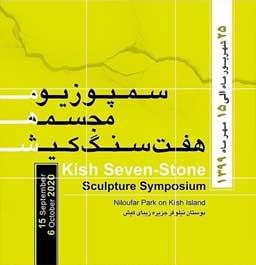 سمپوزیوم مجسمه سازی هفت سنگ کیش