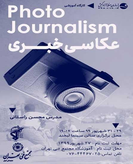 کارگاه آموزشی عکاسی خبری در کیش