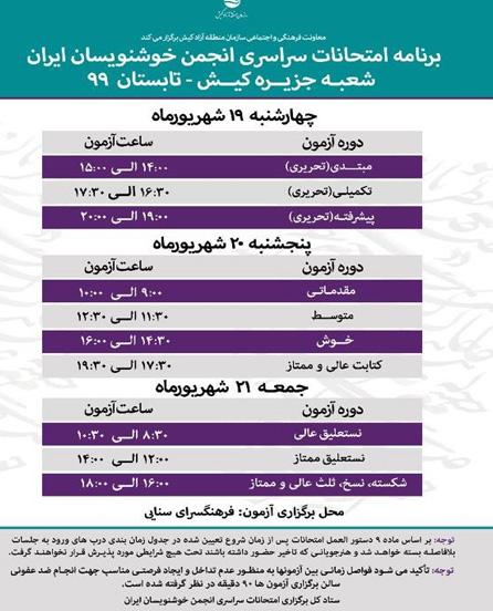 پانزدهمین دوره امتحانات سراسری انجمن خوشنویسان ایران شعبه کیش