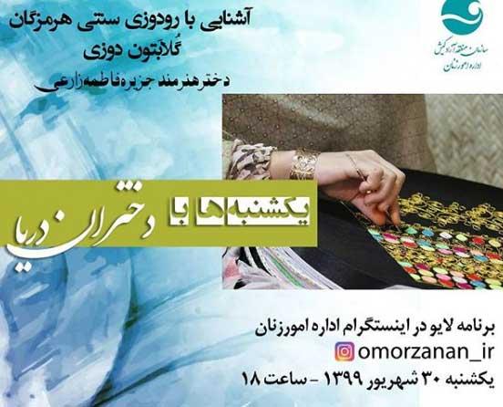 برنامه زنده در کیش با موضوع آشنایی با گلابتون دوزی