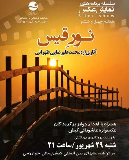برنامه نمایش عکس نور قیس در کیش