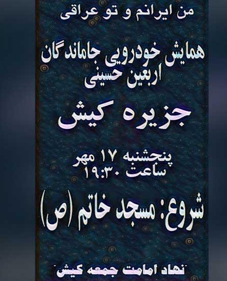 همایش خودرویی جاماندگان اربعین حسینی در کیش