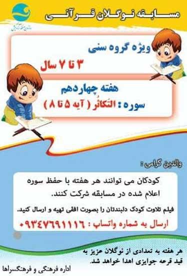 هفته چهاردهم مسابقه نوگلان قرآنی در کیش