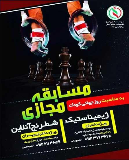 مسابقات مجازی شطرنج و ژیمناستیک در کیش ویژه روز جهانی کودک