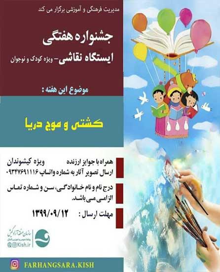 هفته بیست و یکم جشنواره نقاشی کودک در کیش