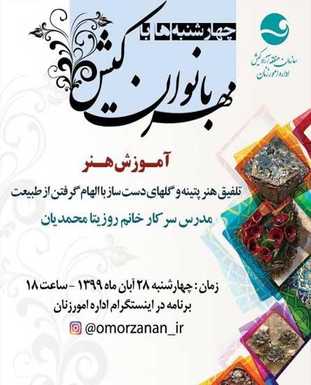 آموزش مجازی تلفیق هنر پتینه با گل های دست ساز در کیش