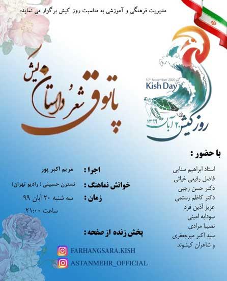 ویژه برنامه پاتوق شعر و داستان کیش به مناسبت روز کیش