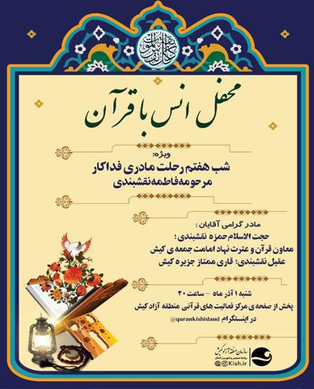 محفل مجازی انس با قرآن در کیش ۱ آذر ۱۳۹۹