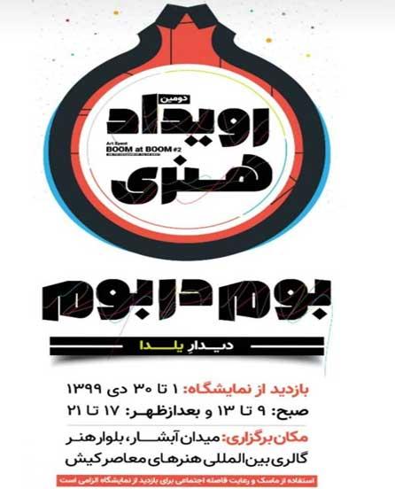 نمایشگاه هنری بوم در بوم در کیش