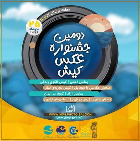 فراخوان دومین جشنواره عکس کیش
