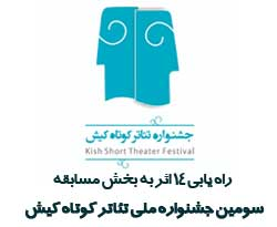 راه یابی ۱۴ اثر به بخش مسابقه سومین جشنواره ملی تئاتر کوتاه کیش