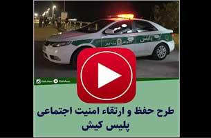 طرح حفظ و ارتقای امنیت اخلاقی و اجتماعی پلیس کیش آذر ۹۹