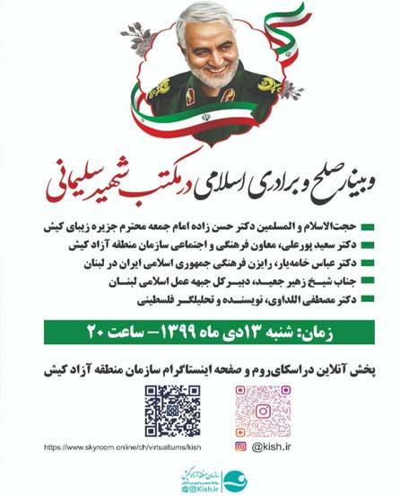 وبینار صلح و برادری اسلامی در مکتب شهید سلیمانی در کیش