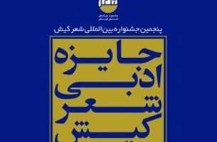 برپایی پنجمین جشنواره شعر کیش