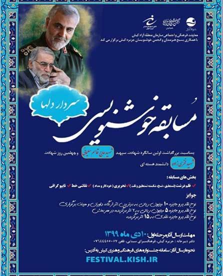 مسابقه خوشنویسی در کیش به مناسبت سالگرد شهادت سردار سلیمانی