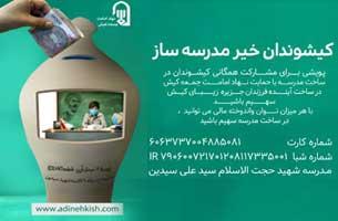 پویش مشارکت همگانی در ساخت مدرسه شهید سیدین