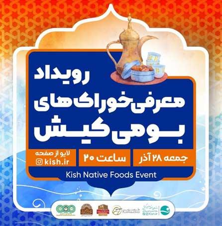 رویداد معرفی خوراک های بومی کیش