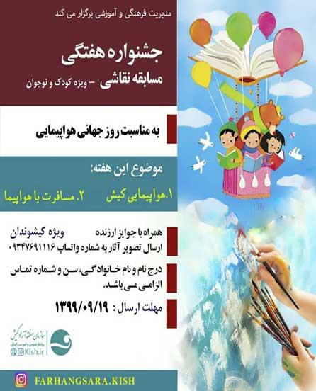 هفته بیست و دوم جشنواره نقاشی کودک در کیش